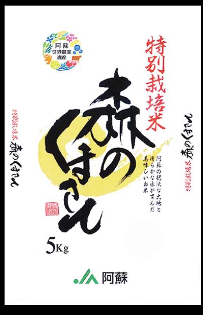 森のくまさん 特別栽培米 食味ランキングで「特A」
