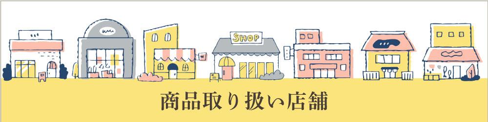 商品取り扱い店舗